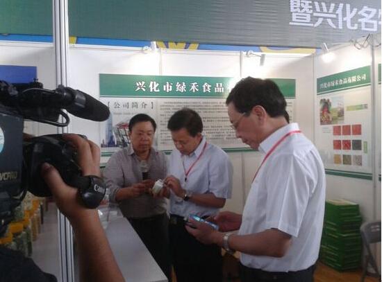 2014中国•兴化第一届全国果蔬食品加工产业博览会在兴化召开